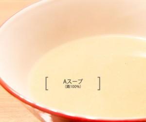 Aスープ(鶏100%)