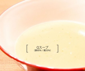 Qスープ(豚80% / 鶏20%)