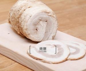 焼豚(バラ肉)